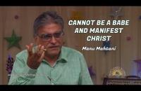 Cannot be a babe and manifest Christ - Manu Mahtani