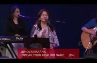 Jehovah Rapha the Lord that healeth me යෙහෝවා රාෆ්ෆා සුවකරනා සමිඳු ඔබයි (Live Praise & Worship)
