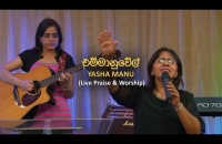 එම්මානුවේල් Emmanuel (LIVE) || Yasha Manu