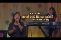 පුදුමයි ඔබේ ක්රියාවන් දෙවිඳුනි Pudumai Obe Kriyawan || Yasha Manu (Sinhala Live Praise & Worship)