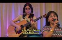 දෙවිඳුනී ඇදහිල්ලෙන් ඔබ විශ්වාසවන්තයි Deviduni Edahillen (Sinhala Live Praise & Worship)