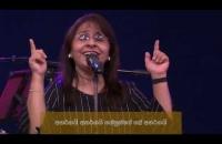 යේසුස්ගේ ලේ අනර්ඝයි Yesusge Le Anargai (Sinhala Live Praise & Worship)