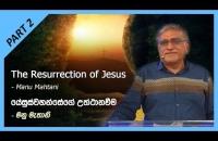 Part 2 - The Resurrection of Jesus යේසුස්වහන්සේගේ උත්ථානවීම - Manu Mahtani