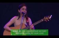 Jesus we celebrate Your victory (Live Praise & Worship)
