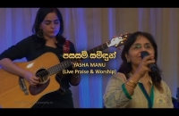 පසසම් සමීඳුන්  Pasasam Samidun (Sinhala Live Praise & Worship)