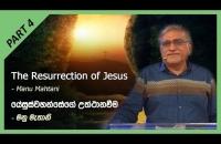 Part 4 - The Resurrection of Jesus යේසුස්වහන්සේගේ උත්ථානවීම - Manu Mahtani