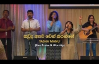 කවුද අපව වෙන් කරන්නේ | Kavuda Apava Wen Karanne || Yasha Manu (Sinhala Live Praise & Worship)